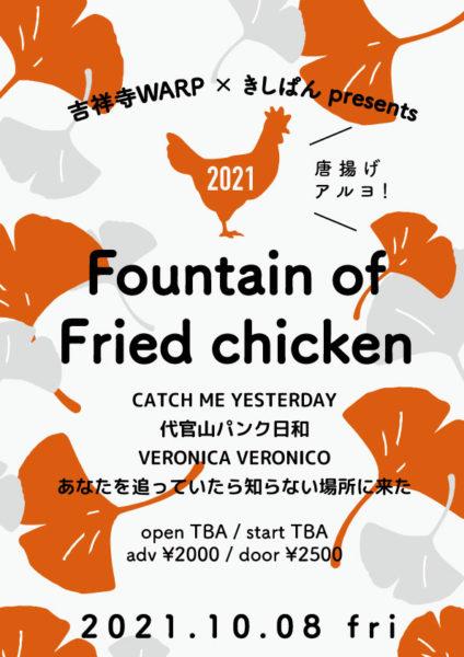吉祥寺WARP × きしぱん presents 「Fountain of Fried chicken」