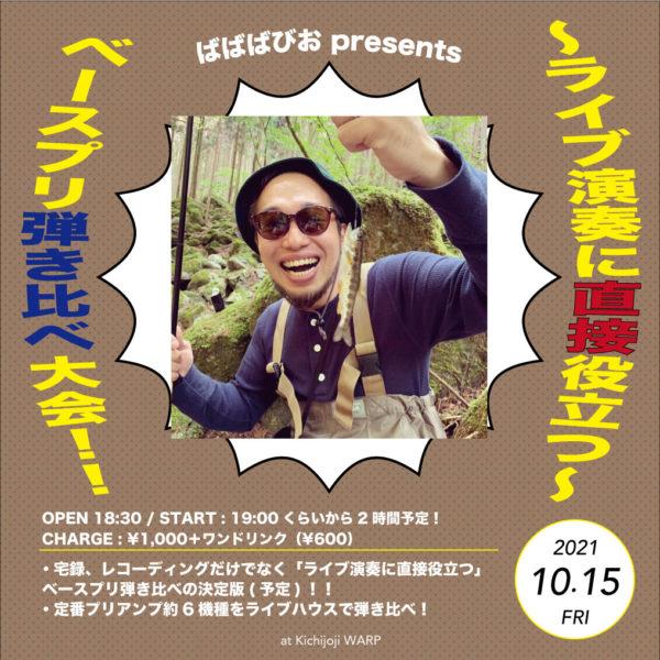 ばばばびお presents 「 ベースプリ弾き比べ大会!!〜ライブ演奏に直接役立つ〜 」