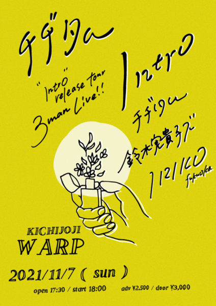 チヂタム 1st album 『Intro』release レコ発スリーマンライブ - ライブハウス吉祥寺ワープ / LIVE HOUSE KICHIJOJI WARP