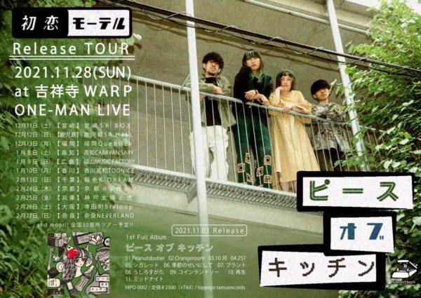 初恋モーテル  1st Full Album「ピース オブ キッチン」Release ONE-MAN LIVE - ライブハウス吉祥寺ワープ / LIVE HOUSE KICHIJOJI WARP