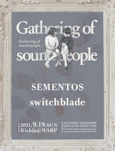 「 Gathering of sound people 」