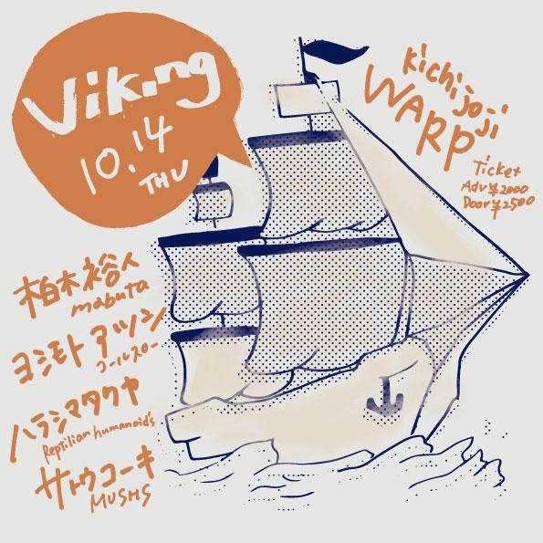 吉祥寺WARP presents 「Viking」