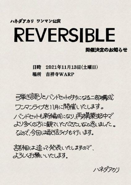 ハネダアカリ ワンマン公演 「REVERSIBLE」