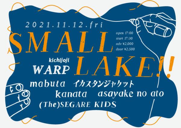 吉祥寺ワープpresents 「SMALL LAKE!!」