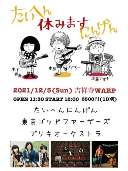 吉祥寺WARP 23rd ANNIVERSARY!! 「たいへん休みますにんげん」