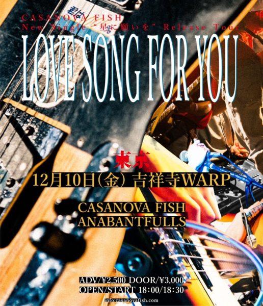 吉祥寺WARP 23rd ANNIVERSARY!! CASANOVA FISH New Single「星に願いを」リリースツアー 「LOVE SONG FOR YOU」東京編