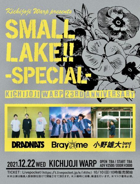 吉祥寺WARP 23rd ANNIVERSARY! 吉祥寺WARP presents 「SMALL LAKE!!-SPECIAL-」
