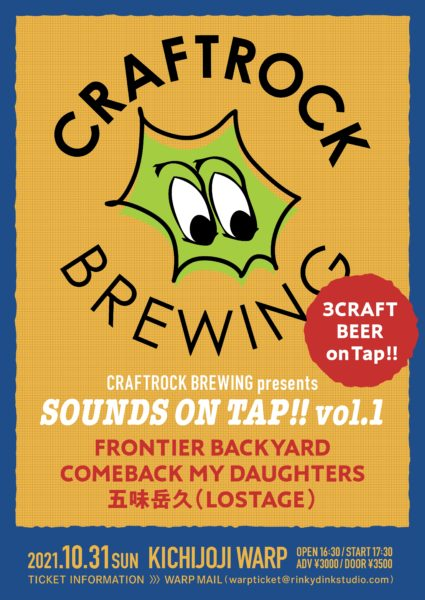 """CRAFTROCK BREWING presents """"SOUNDS ON TAP!! vol.1"""""""