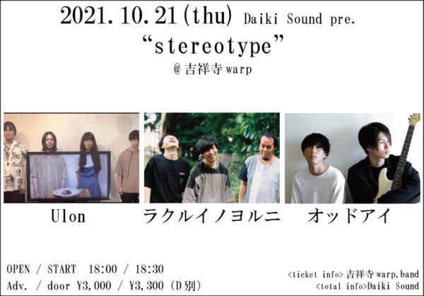 Daiki Sound presents 「stereotype」